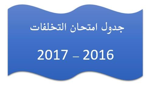 جدول امتحان التخلفات (لائحة قديمة ) لعام 2016 - 2017