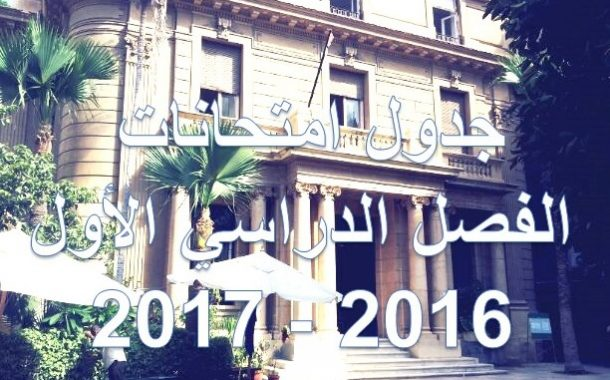 جدول امتحان الفصل الدراسى الأول 2016 / 2017