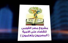 المجموعات المشتركة فى مشروع مصر القومى للقضاء على الأمية