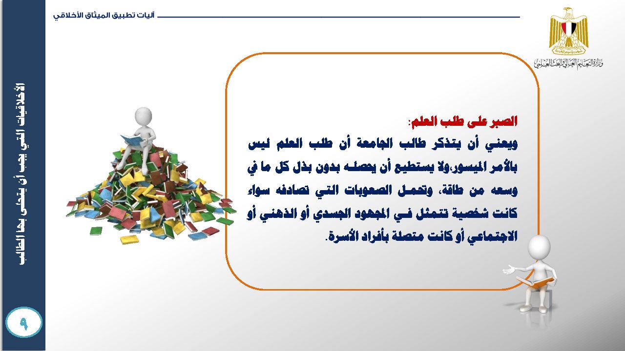 الميثاق الأخلاقي للمجتمع الجامعي- ميثاق الطالب الجامعي_Page20