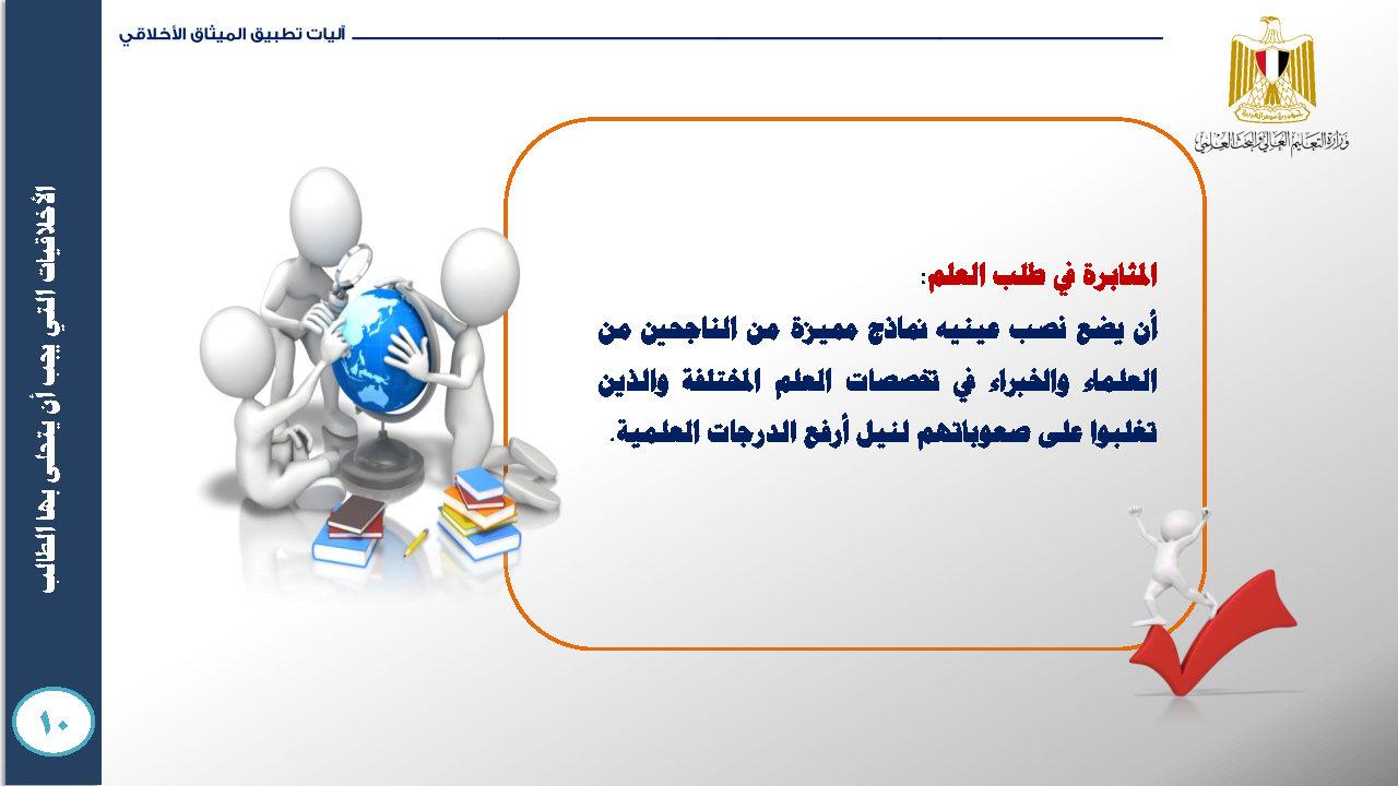 الميثاق الأخلاقي للمجتمع الجامعي- ميثاق الطالب الجامعي_Page21