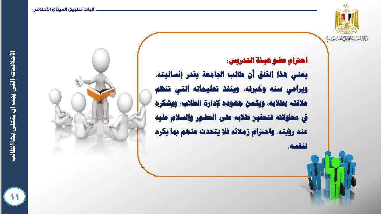 الميثاق الأخلاقي للمجتمع الجامعي- ميثاق الطالب الجامعي_Page22