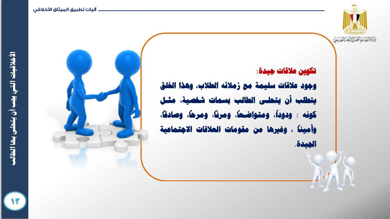 الميثاق الأخلاقي للمجتمع الجامعي- ميثاق الطالب الجامعي_Page24