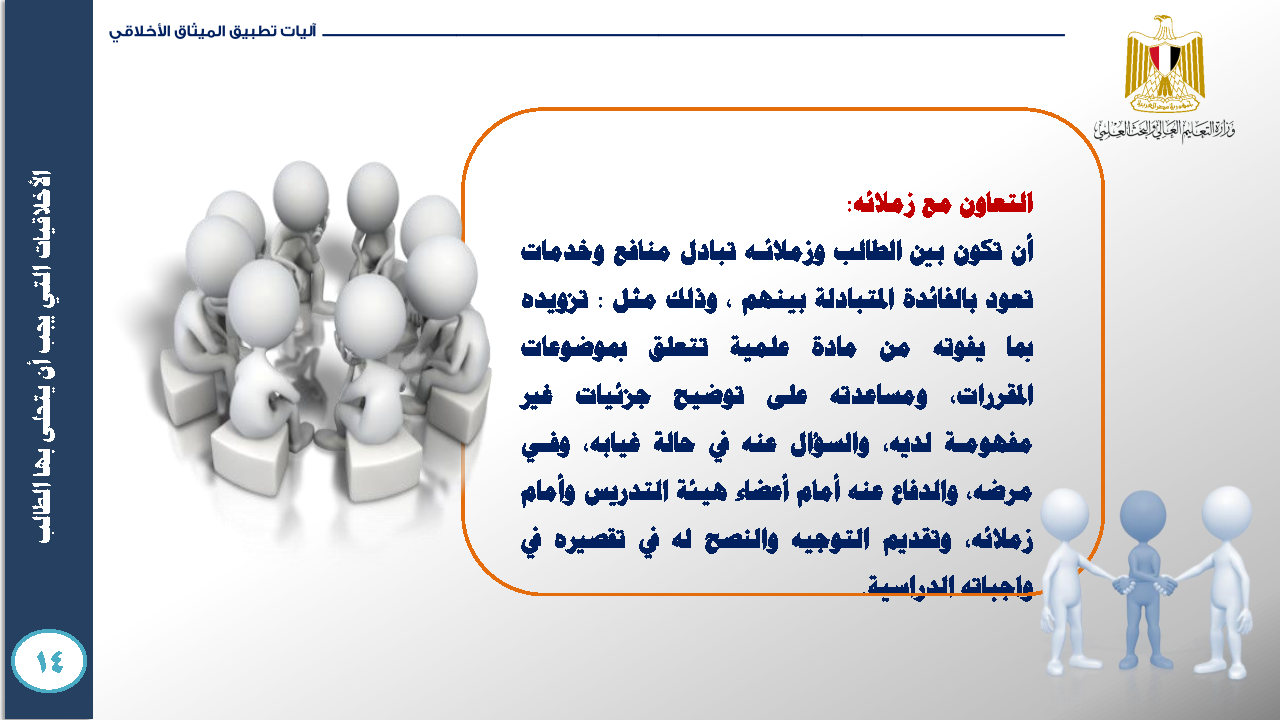 الميثاق الأخلاقي للمجتمع الجامعي- ميثاق الطالب الجامعي_Page25