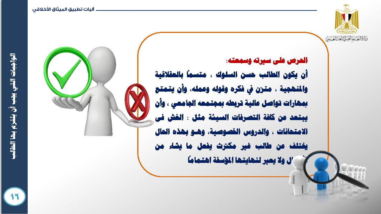 الميثاق الأخلاقي للمجتمع الجامعي- ميثاق الطالب الجامعي_Page27