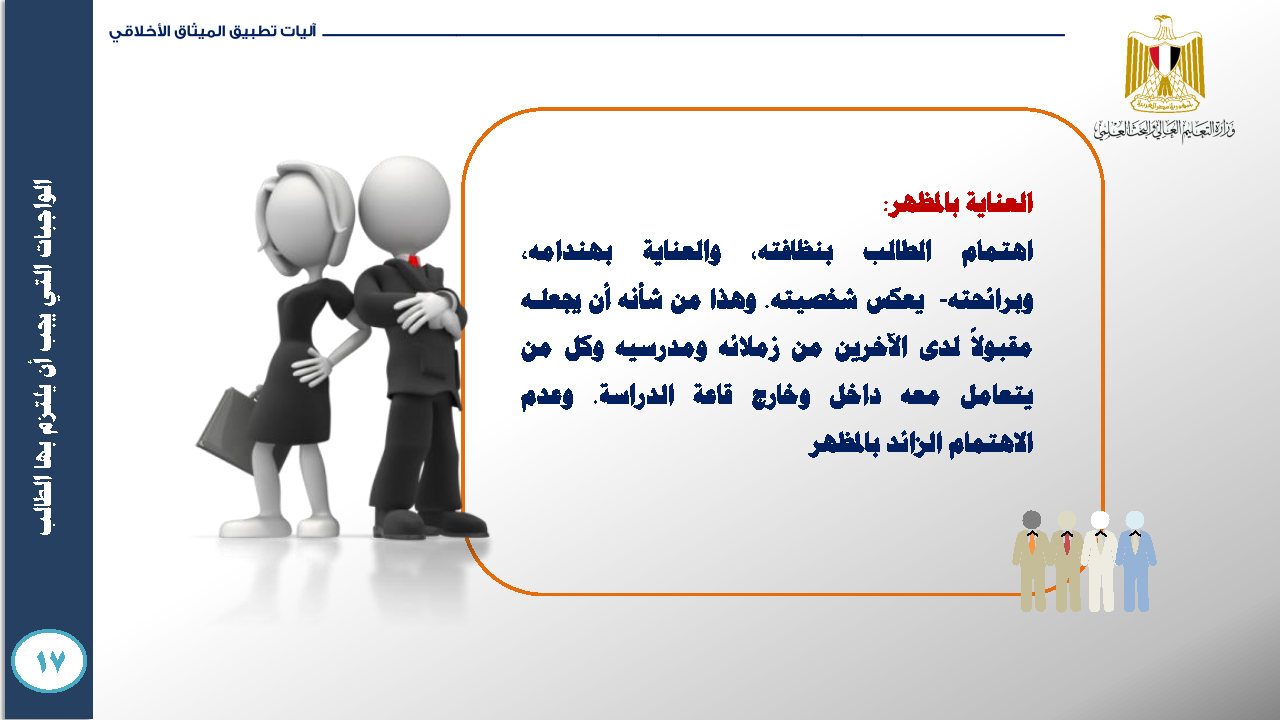الميثاق الأخلاقي للمجتمع الجامعي- ميثاق الطالب الجامعي_Page28