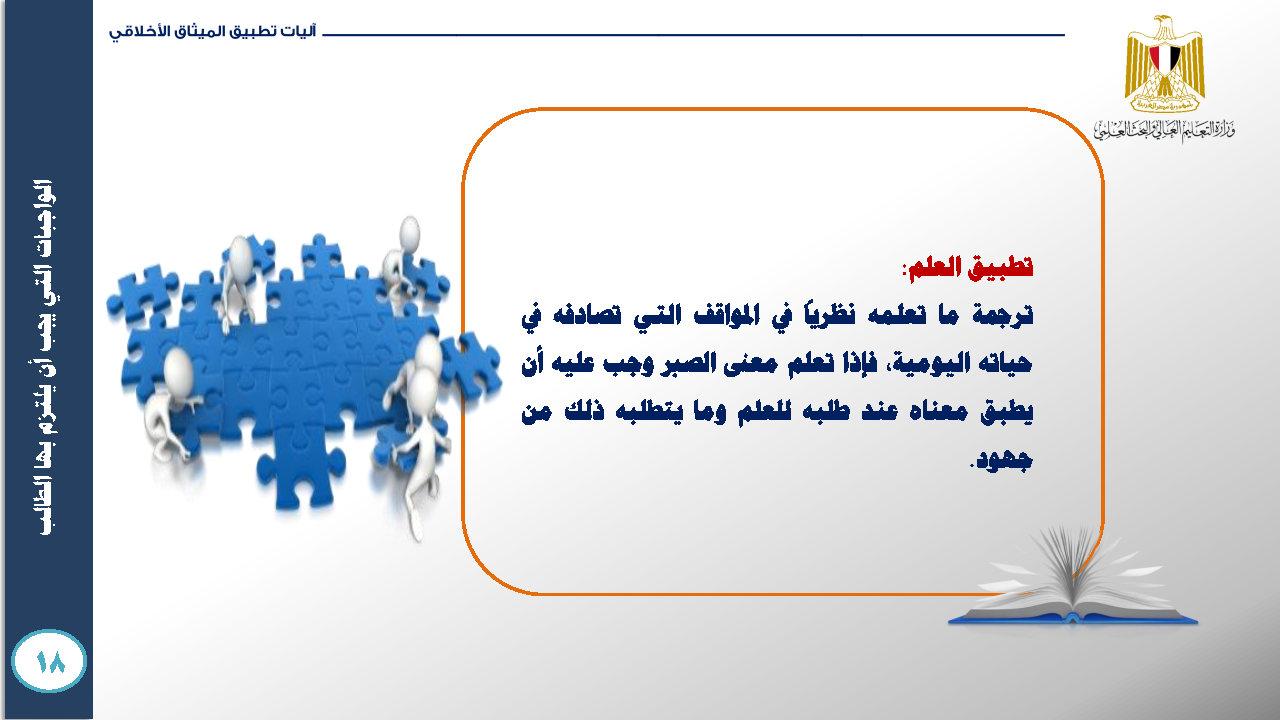 الميثاق الأخلاقي للمجتمع الجامعي- ميثاق الطالب الجامعي_Page29