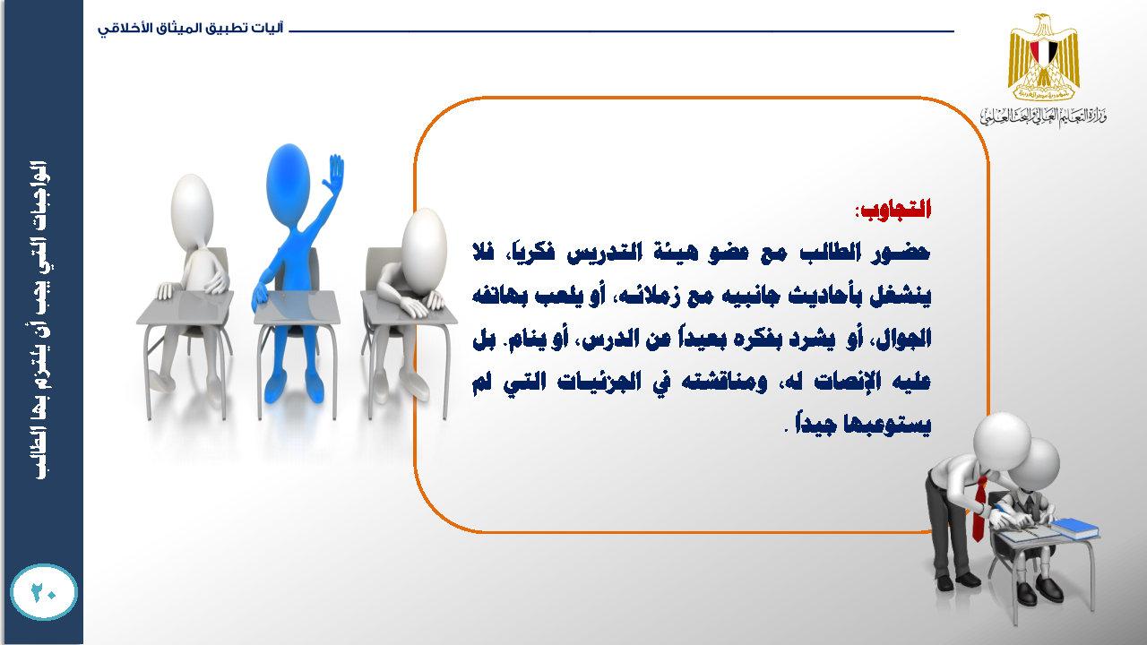 الميثاق الأخلاقي للمجتمع الجامعي- ميثاق الطالب الجامعي_Page31