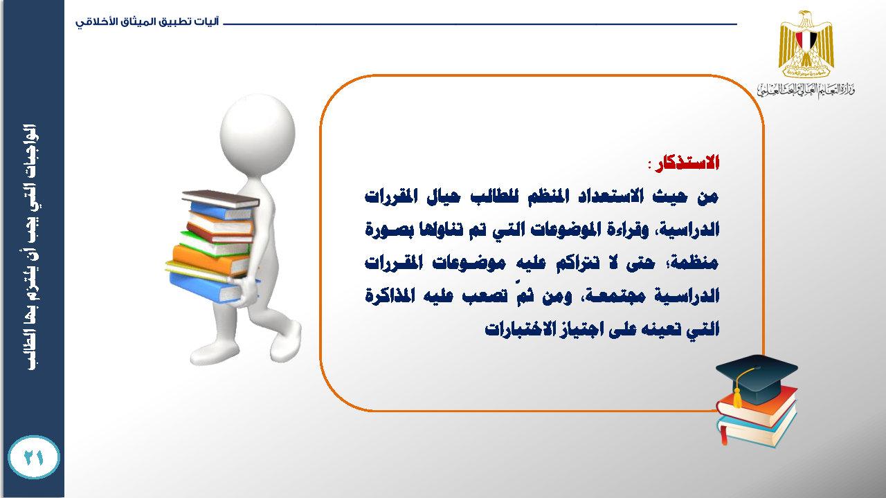 الميثاق الأخلاقي للمجتمع الجامعي- ميثاق الطالب الجامعي_Page32