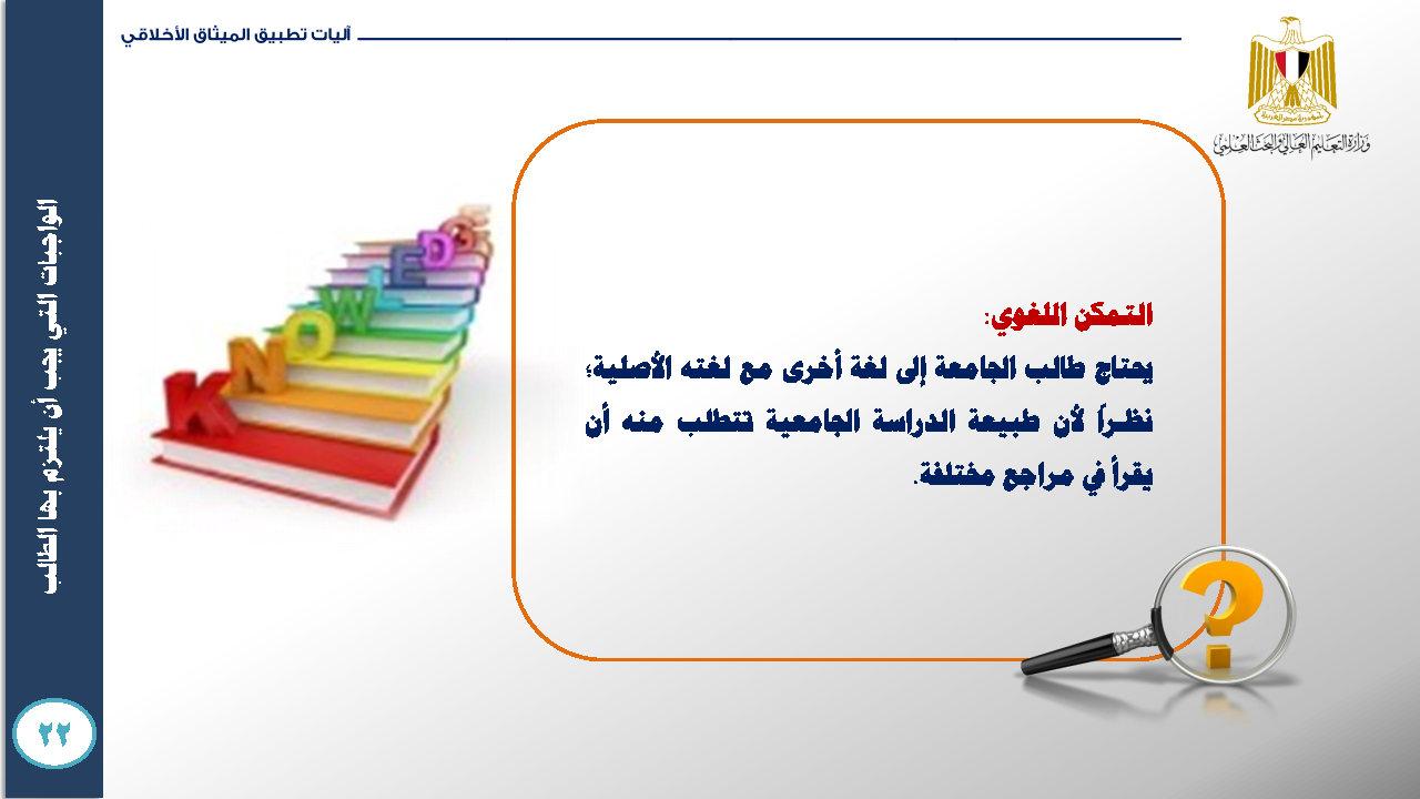 الميثاق الأخلاقي للمجتمع الجامعي- ميثاق الطالب الجامعي_Page33