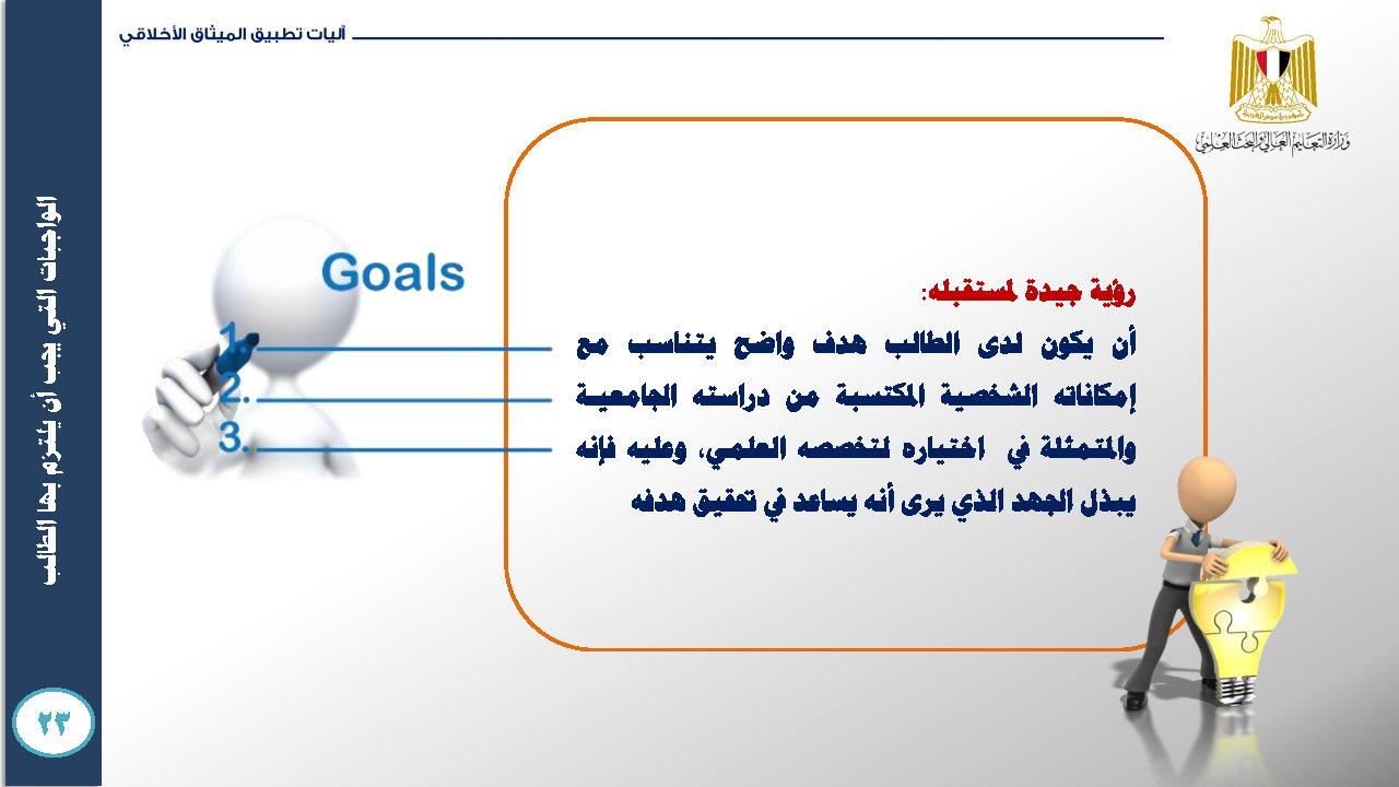 الميثاق الأخلاقي للمجتمع الجامعي- ميثاق الطالب الجامعي_Page34