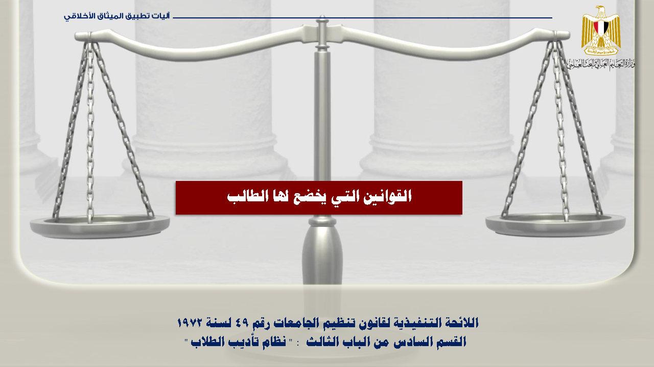 الميثاق الأخلاقي للمجتمع الجامعي- ميثاق الطالب الجامعي_Page43
