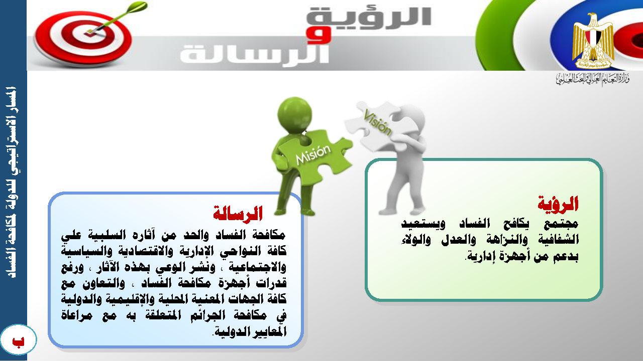 الميثاق الأخلاقي للمجتمع الجامعي- ميثاق الطالب الجامعي_Page5