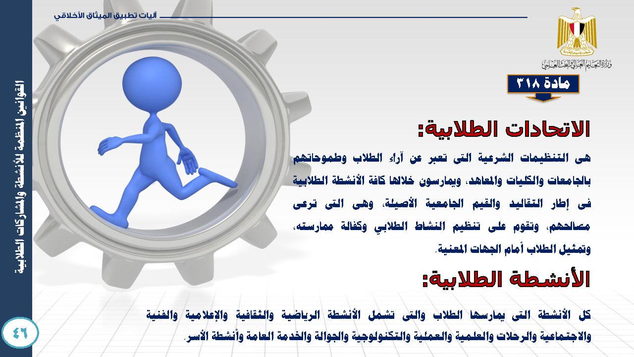 الميثاق الأخلاقي للمجتمع الجامعي- ميثاق الطالب الجامعي_Page57